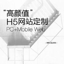 威客服务:[110235] 手机官网/微商城定制开发