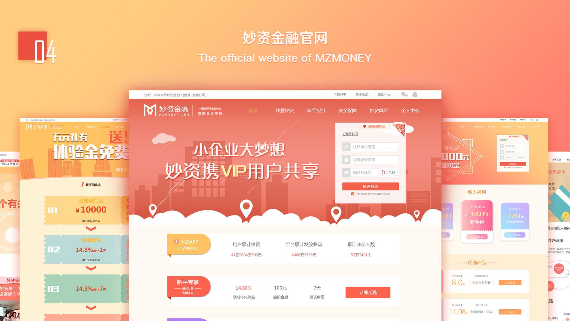 金融类网站