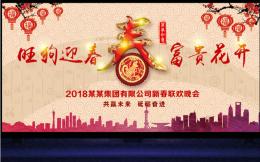 2018狗年舞台背景效果图