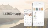 甘草医生 中医咨询App