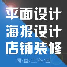 威客服务:[110342] 平面设计海报设计店铺装修