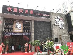 豪华火锅店的六大装修风格设计欣赏