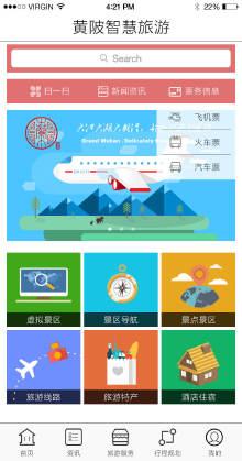 黄陂智慧旅游app