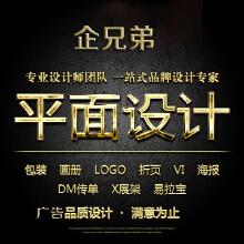 威客服务:[110373] 平面广告设计海报宣传画册A4单页VI包装设计图片排版易拉宝logo设计