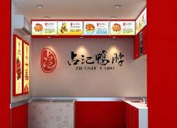 现代风格熟食店装修效果图