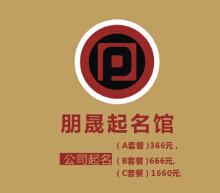 威客服务:[110383] 公司命名   品牌命名   店铺命名