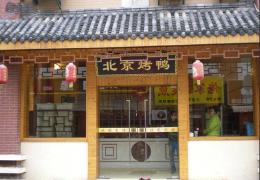 中式风格熟食店门头装修图片