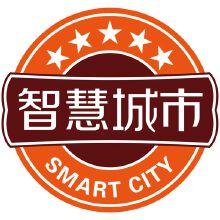 微信智慧城市系统