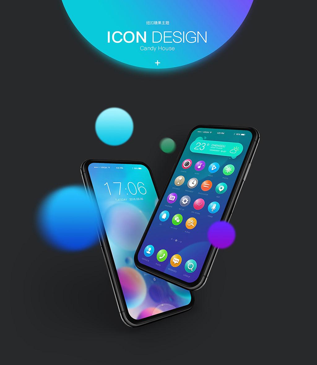 手机UI主题设计