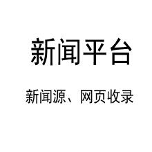 威客服务:[110489] 新闻撰写及发稿