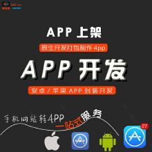 威客服务:[110497] app软件定制开发微信小程序制作公众号商城建设模板源码后台教程