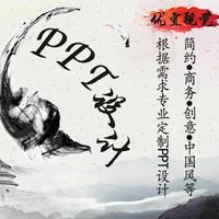 威客服务:[110523] PPT设计/幻灯片制作