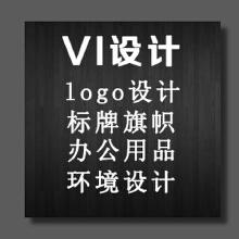 威客服务:[109386] VI设计