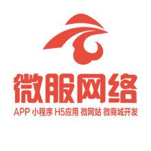 威客服务:[110621] APP、小程序、H5应用、网站、商城开发
