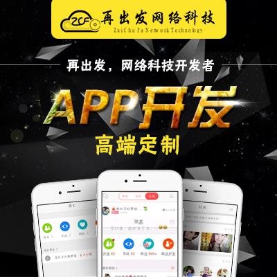 app定制开发 定制app开发 app设计 手机app外包