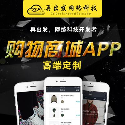 商城app APP开发 定制app APP制作 电商app