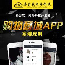 威客服务:[110633] 商城app APP开发 定制app APP制作 电商app