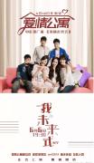 爱情公寓海报第五季宣传海报欣赏