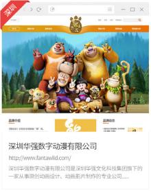 深圳华强数字动漫有限公司