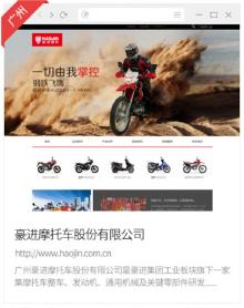 豪进摩托车股份有限公司
