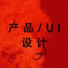 威客服务:[110736] 产品原型设计 软件UI设计 网站UI设计 APP UI 设计