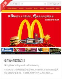 麦当劳加盟官网