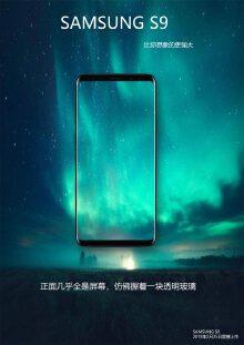 SAMSUNG S9效果图