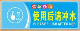 厦门公共厕所文明标语大全