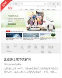 比亚迪全球中文官网