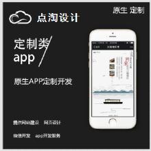 威客服务:[64789] 手机app定制服务,app开发,二度开发。