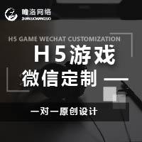 威客服务:[110797] H5游戏微信定制