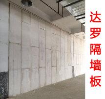 房子隔断首选佛山达罗轻质隔墙板