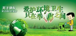 今年最实用的环境卫生标语大全
