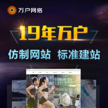 威客服务:[110921] 【企业官网】精致仿站 品牌企业网站建设 送空间域名