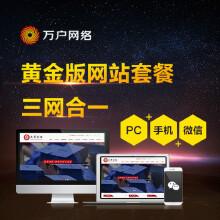 威客服务:[110920] 三网合一精美模板网站+国际域名+空间3G