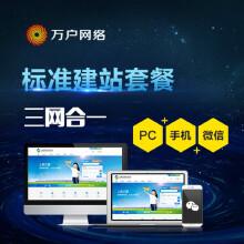 威客服务:[110927] 【PC+手机网站】高端定制企业网站建设 全仿站制作-万户网络