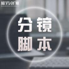 威客服务:[83684] 企业宣传片影视专题片电商产品广告片脚本文案/方案策划/提案分镜/配音稿/解说词高端定制