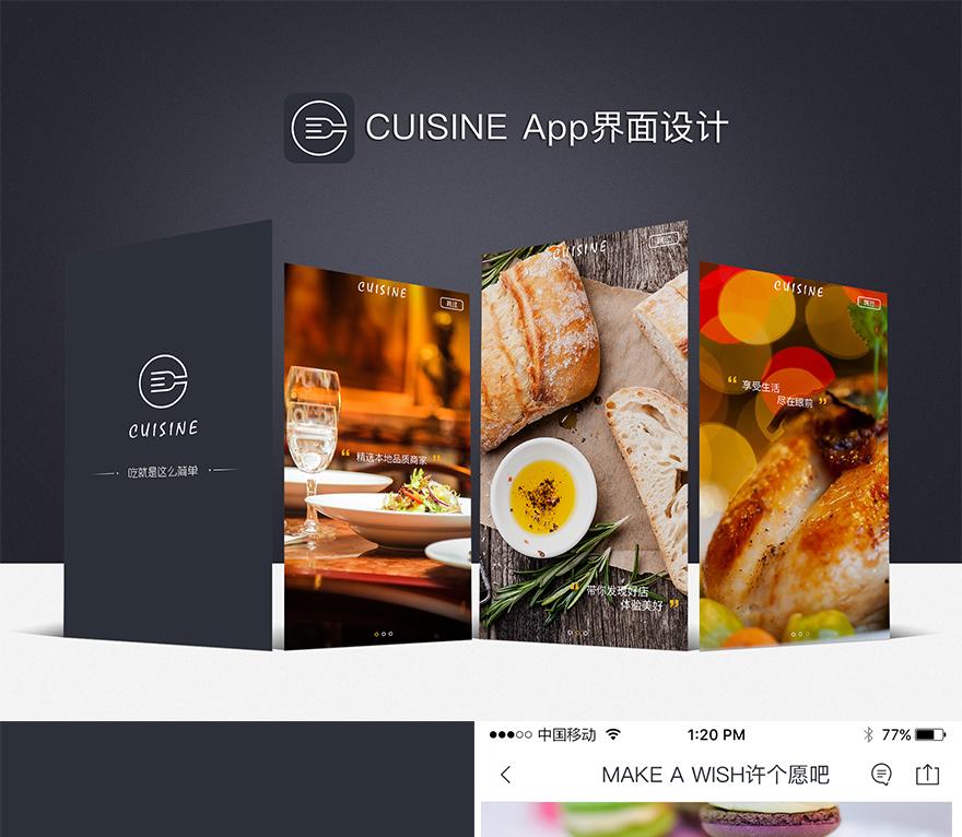 cuisine美食APP