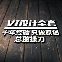 威客服务:[111003] 企业VI设计