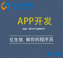 威客服务:[110992] 源生app开发综合商城app生鲜配送app移动应用开发android应用开发