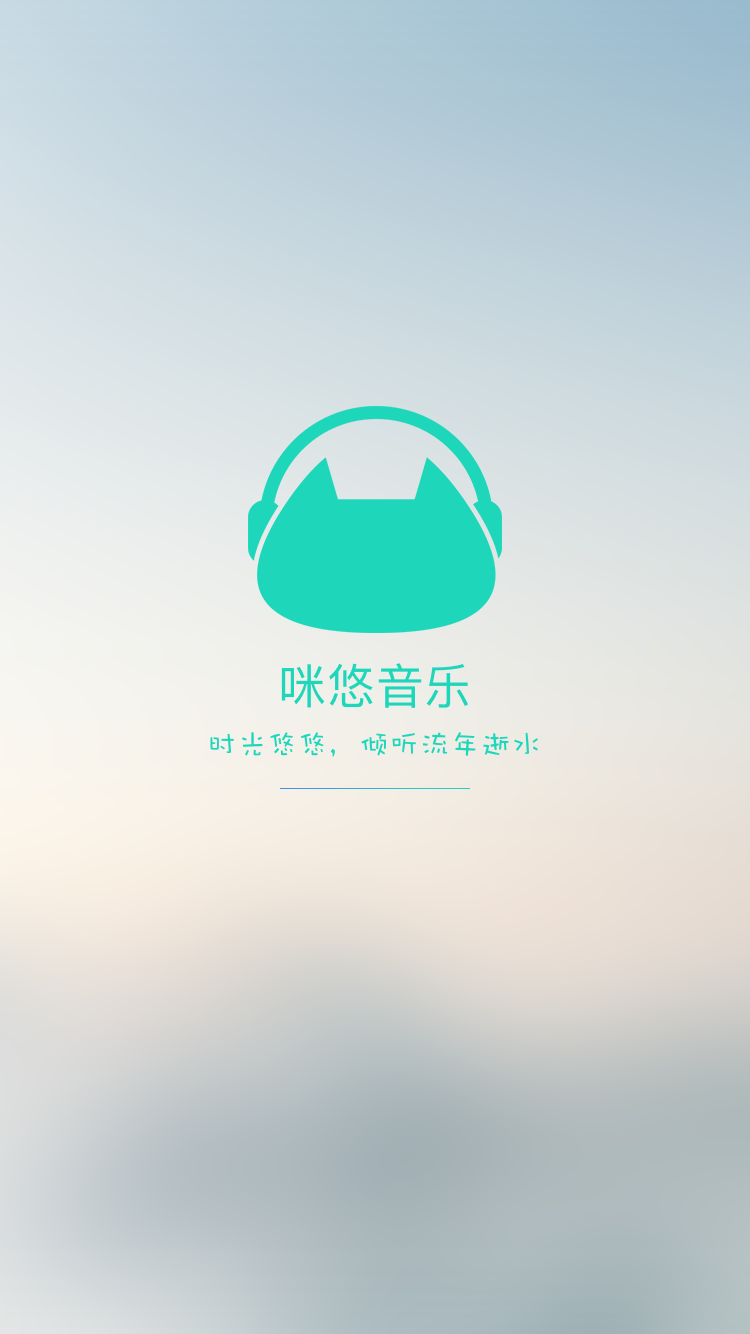 咪悠音乐app