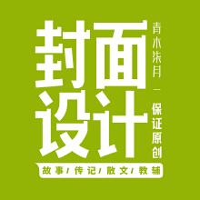 威客服务:[111053] 封面设计 —  | 故事 | 人物传记 | 散文 | 经济 | 教辅 |