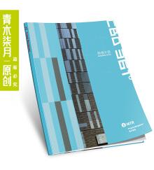 商铺手册 设计