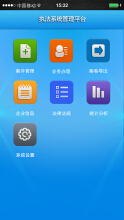 各类业务管理APP,支持Android、IOS