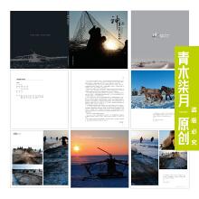 出版社书籍 | 查干湖冬捕
