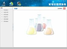 威客服务:[106281] 实验室管理系统