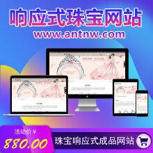 威客服务:[111109] 深圳网站建设珠宝企业网站设计开发制作响应式三站合一成品模板网站