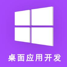 威客服务:[111188] 桌面应用开发