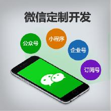 威客服务:[95251] 微信公众号/小程序开发