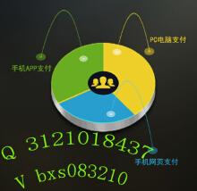 威客服务:[111226] 微信、支付宝固额扫码0费率三方支付接口,可接灰+黑